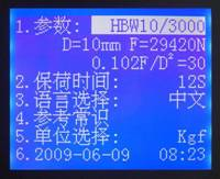 KB-3000A自动布氏硬度机