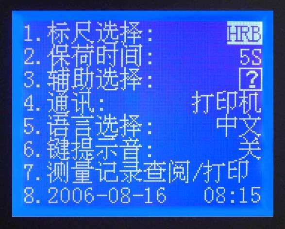 HR150P 全自dong数显洛氏硬度计